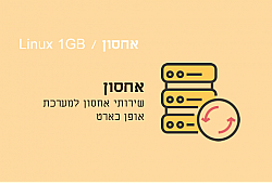 שירותי אחסון Linux 1GB