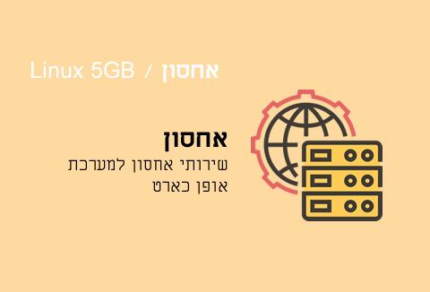 שירותי אחסון Linux 5GB