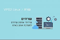 שרת Linux VPS2