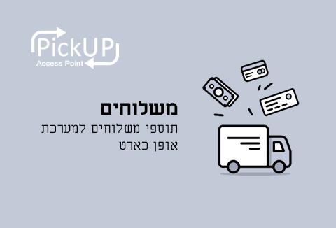 תוסף משלוחים PickUp