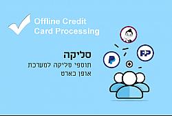 תוסף סליקת כרטיסי אשראי