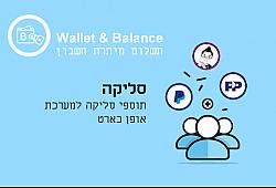 תוסף סליקה Wallet Balance
