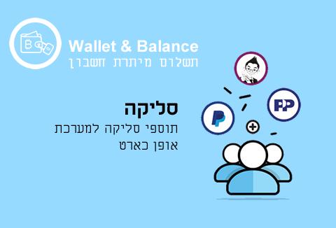 תוסף סליקה Wallet Balance-opencart