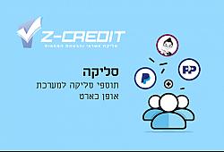 תוסף סליקה Z-Credit