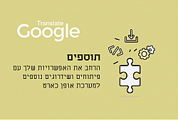 תרגומן גוגל / Google Translate