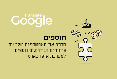 תרגומן גוגל / Google Translate-opencart