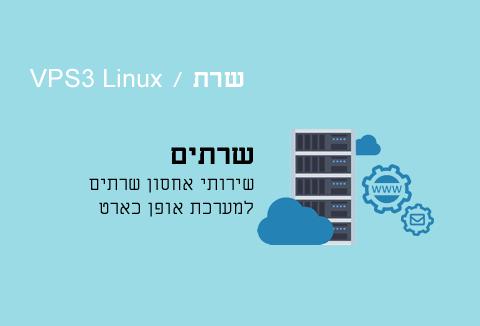 שרת Linux VPS3